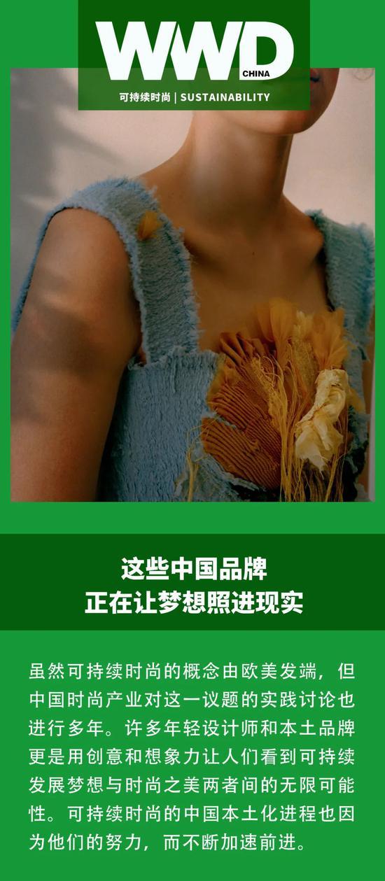 可持续时尚   这些中国品牌正在让梦想照进现实