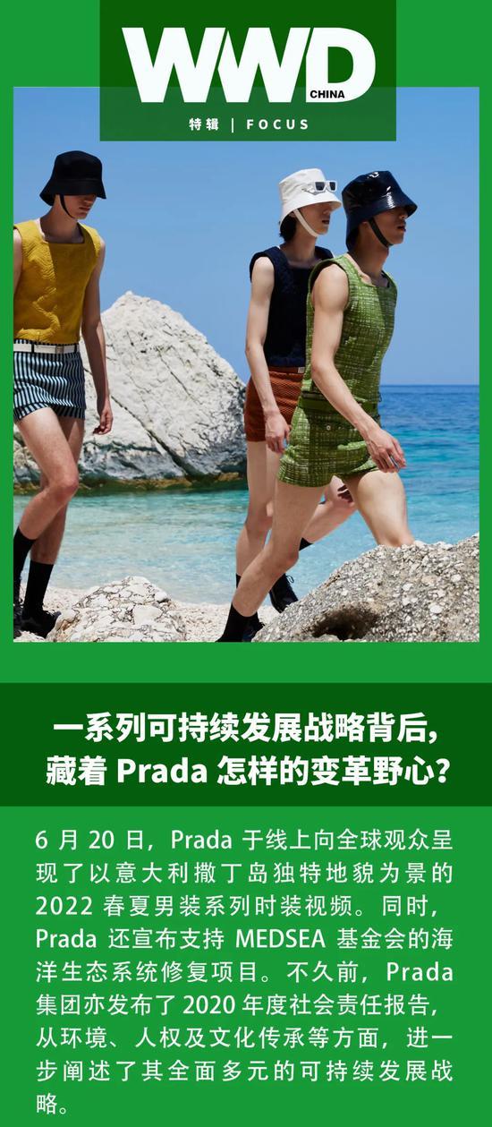 一系列可持续发展战略背后 藏着 Prada 怎样的变革野心?