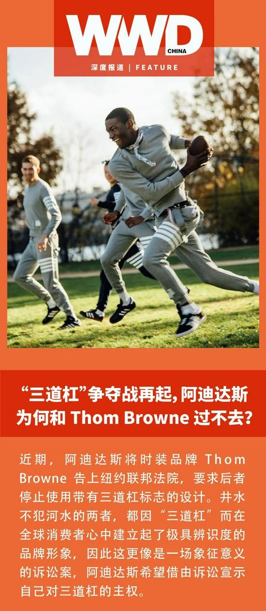 """""""三道杠""""争夺战再起 阿迪达斯为何和 Thom Browne 过不去?"""