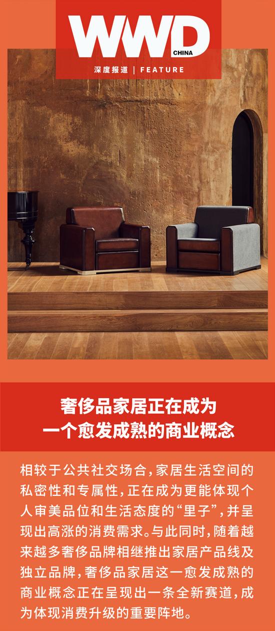 奢侈品家居正在成为一个愈发成熟的商业概念