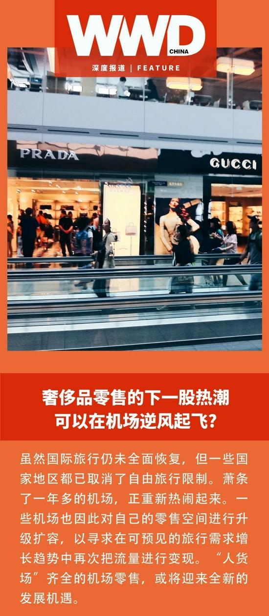 奢侈品零售的下一股热潮可以在机场逆风起飞?