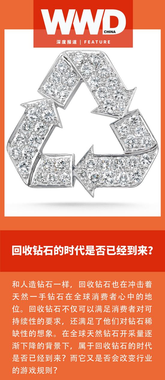 回收钻石的时代是否已经到来?