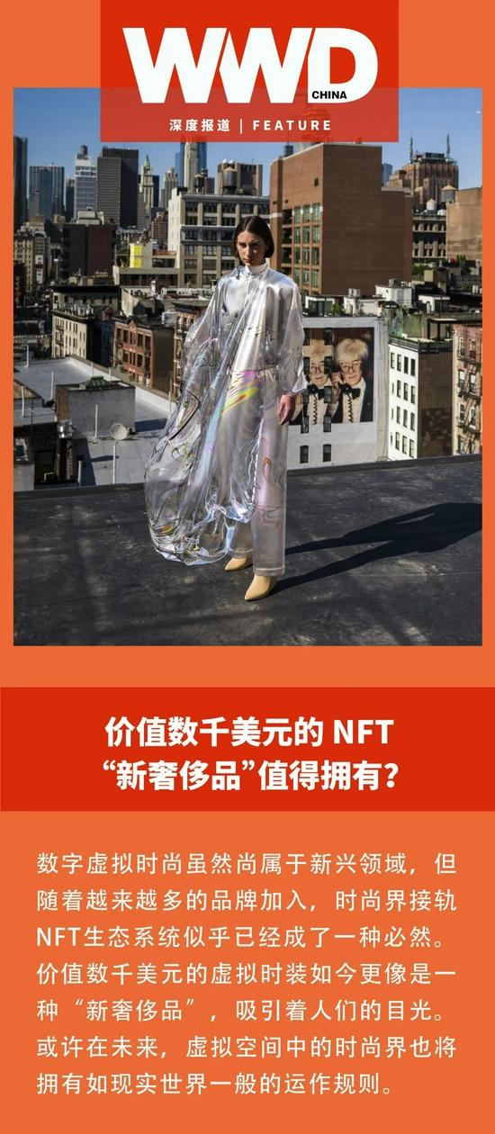 """价值数千美元的 NFT""""新奢侈品""""值得拥有?"""