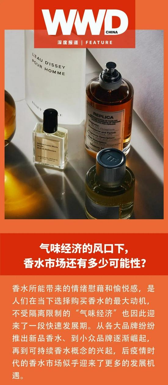 气味经济的风口下,香水市场还有多少可能性?