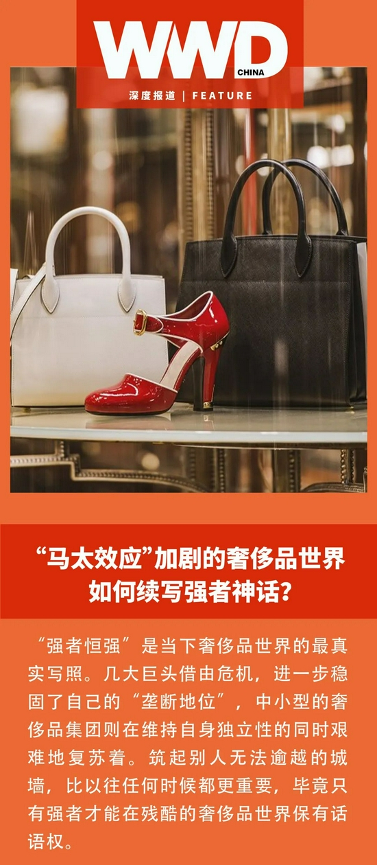 """""""马太效应""""加剧的奢侈品世界如何续写强者神话?"""