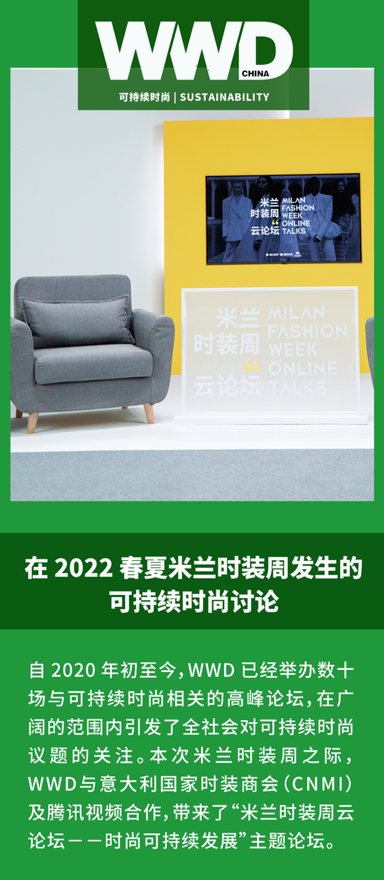 在 2022 春夏米兰时装周发生的可持续时尚讨论