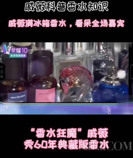 安信5注册登录戚薇的香水能买一套房?香水可不是随便买买的