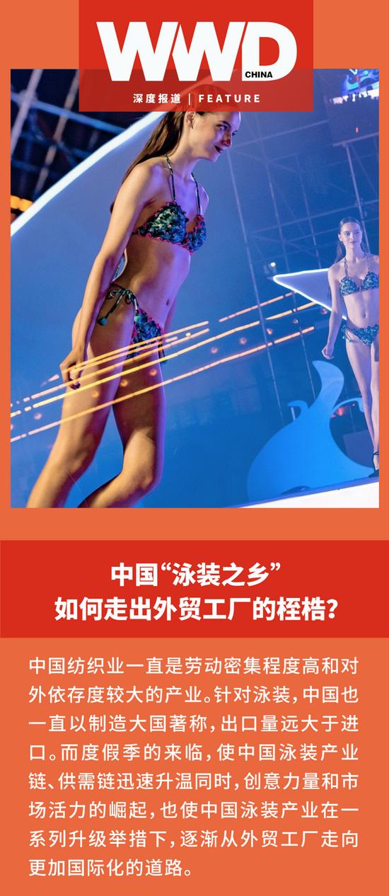"""深度报道 中国""""泳装之乡""""如何走出外贸工厂的桎梏?"""