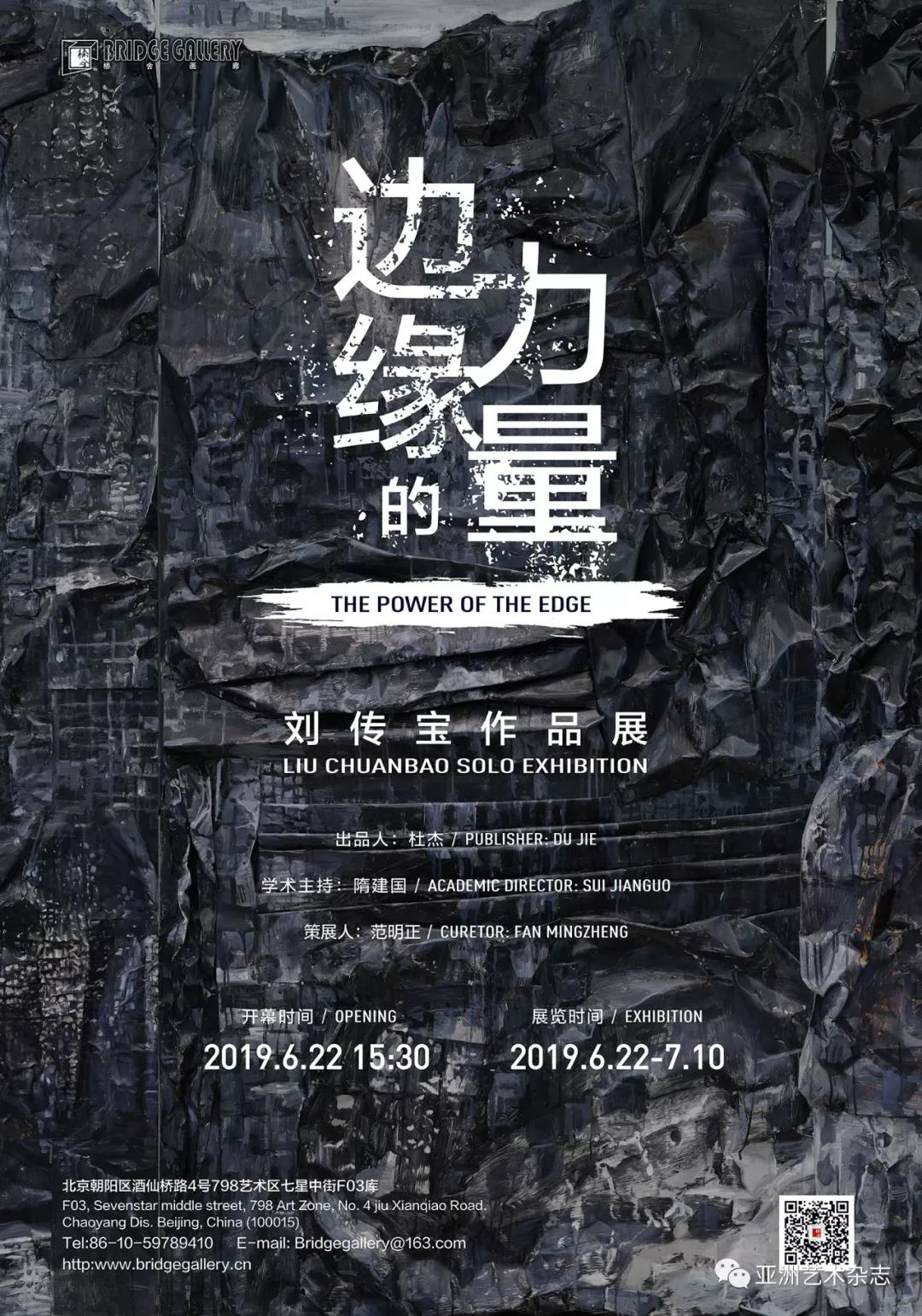 边缘的力量—刘传宝作品展