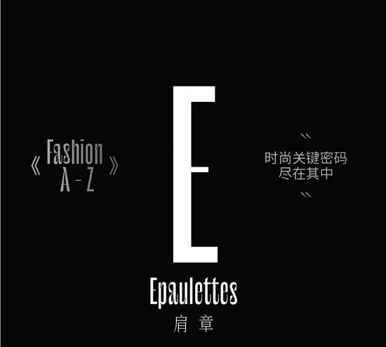 E 高腰线 Empire Line