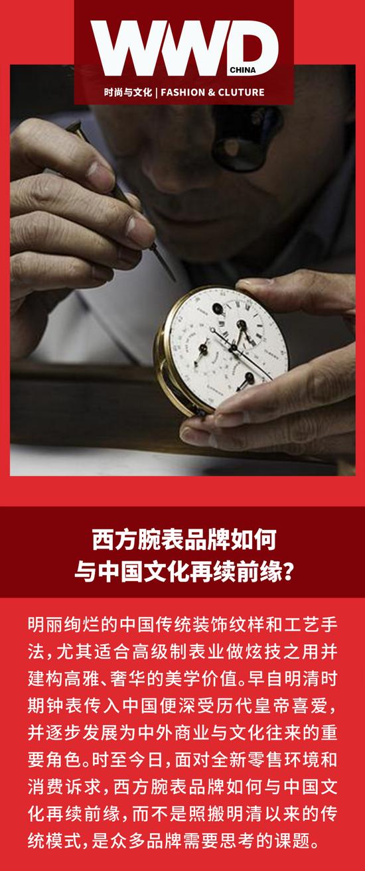 时尚与文化|西方腕表品牌如何与中国文化再续前缘?