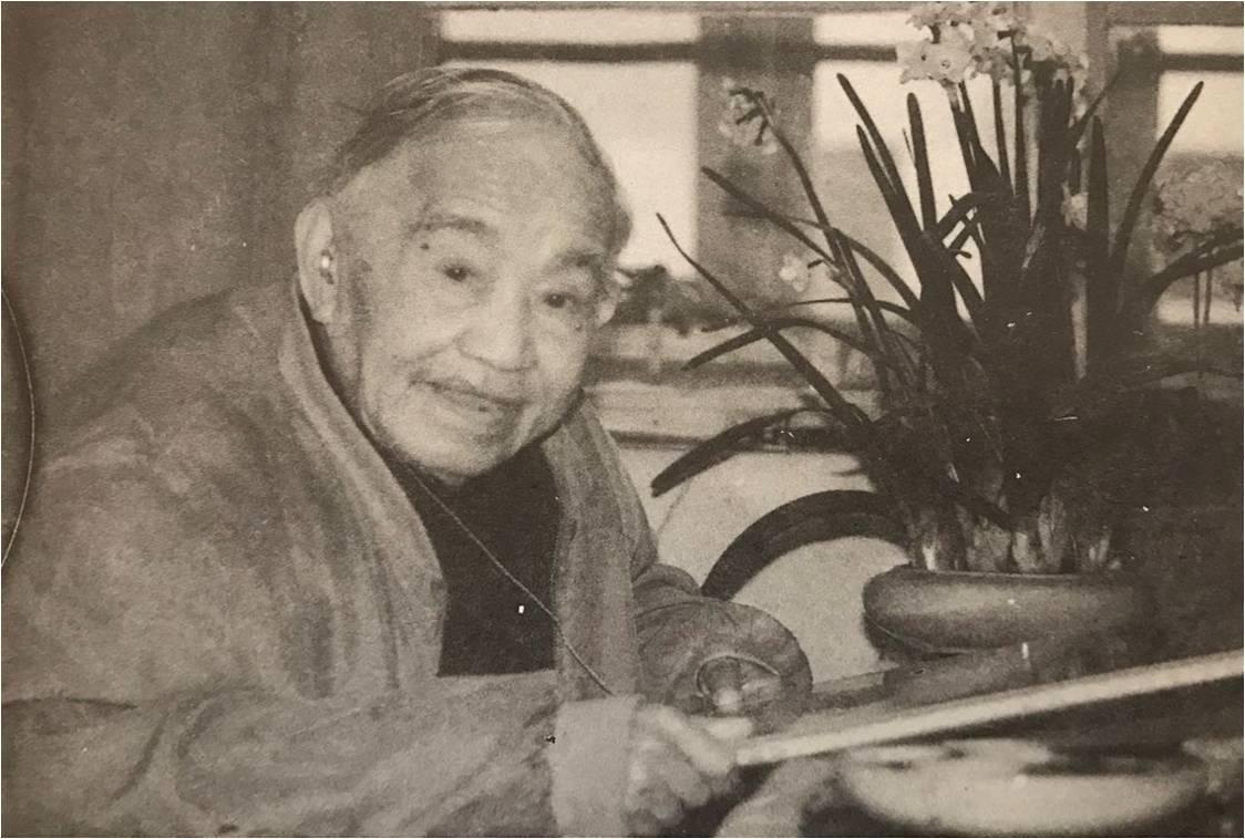图1。沈子丞先生(1904—1996年)