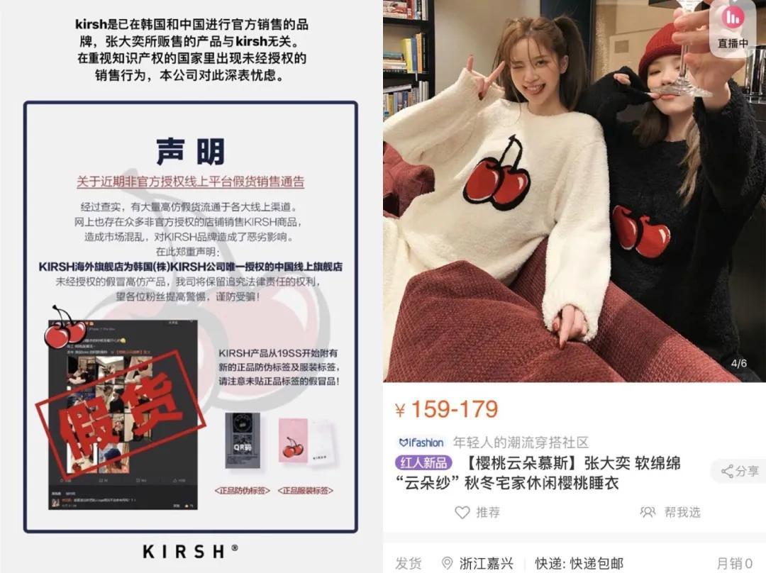 网红张大奕涉嫌出售潮牌KIRSH山寨商品 目前相关商品已下架