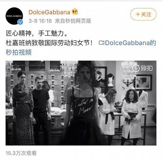 图片来源:Dolce&Gabbana微博