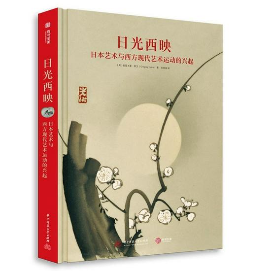 《日光西映:日本藝術與西方現代藝術運動的興起》,[英]格雷戈里·歐文 (Gregory Irvine)著,張曉美譯,華中科技大學出版社·有書至美2021年6月。