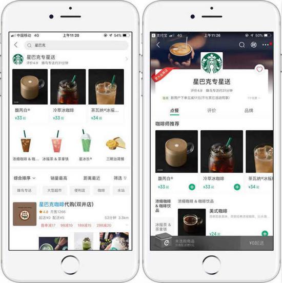 星巴克的外卖正式上线了 北京上海部分门店先开始