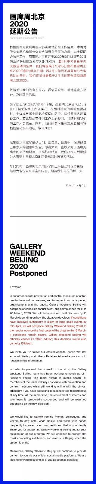 2020年画廊周北京将延期或取消