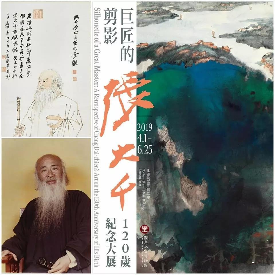 """台北故宫博物院""""巨匠的剪影——张大千120岁纪念大展"""""""