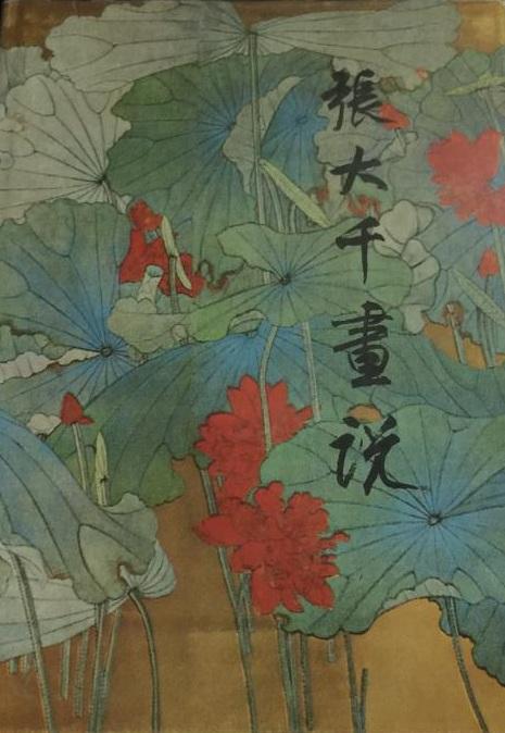上海书画出版社1986年出版的《张大千画说》