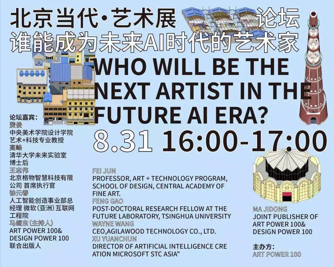 AI时代的艺术家会是谁呢
