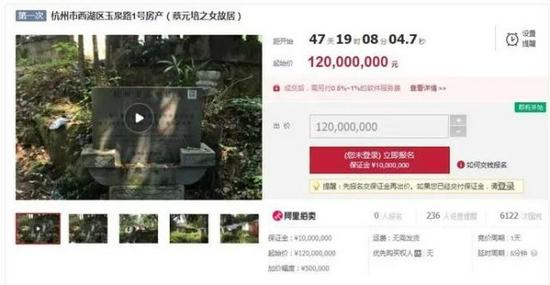 蔡元培之女故居1.2億起拍 西湖邊危房買家只能修繕