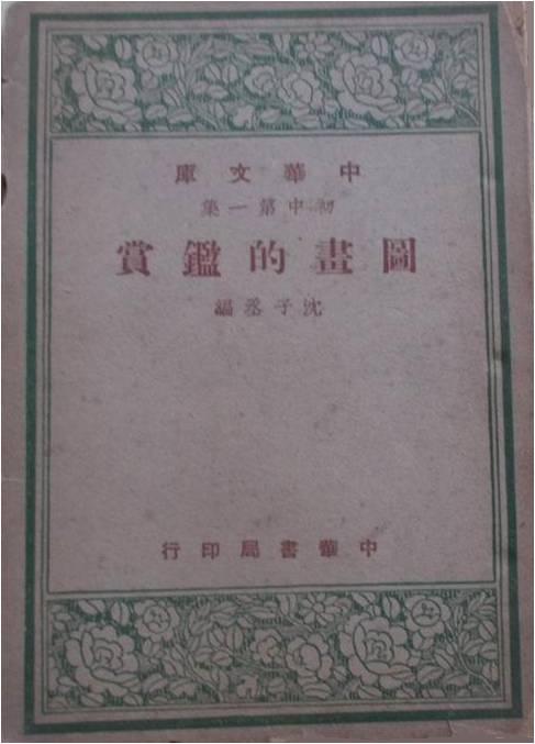 图9.1948年中华书局发行沈子丞编著《国画的鉴赏》,之后,多次被再版。