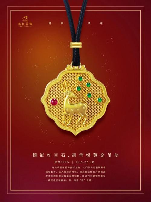 上海珠寶展看航民百泰玩轉黃金首飾