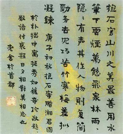 老舍在《湘君图》上的题字