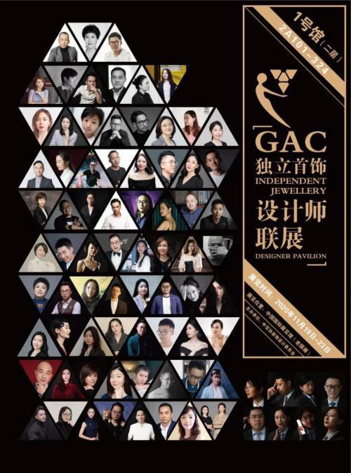 GAC独立首饰设计师联展 蛰伏一年强势回归