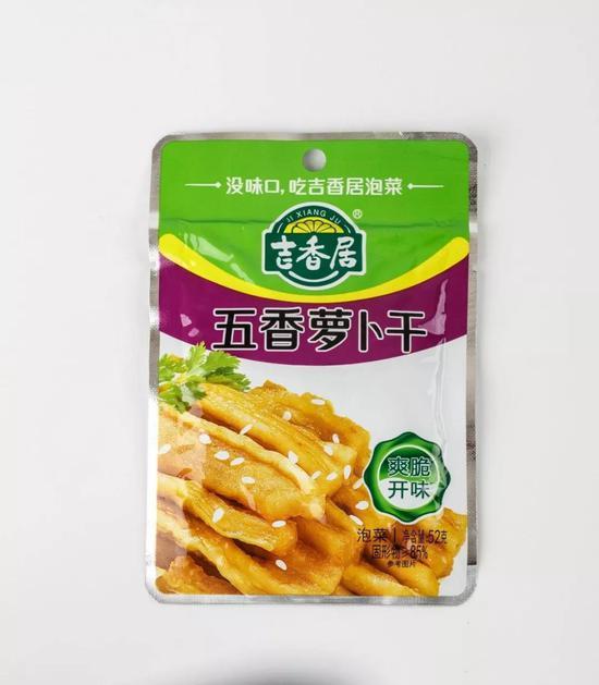 吉香居五香萝卜干