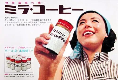 1959年日本明治制果株式会社推出的咖啡饮料