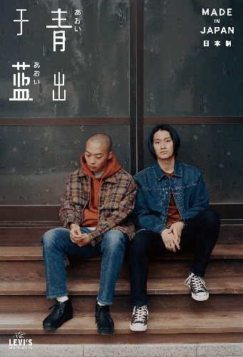 青出于蓝――LEVI'S 日本制系列 为精致都市青年注入全新匠人美学