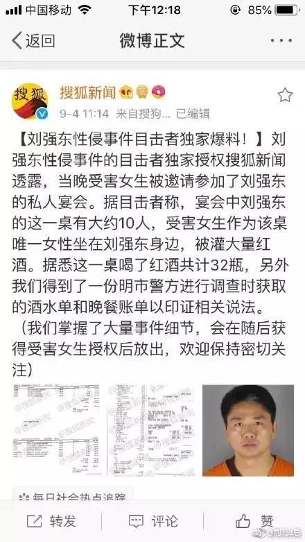 刘强东性侵传闻后现身 拯救他的如意集团是什么来头?