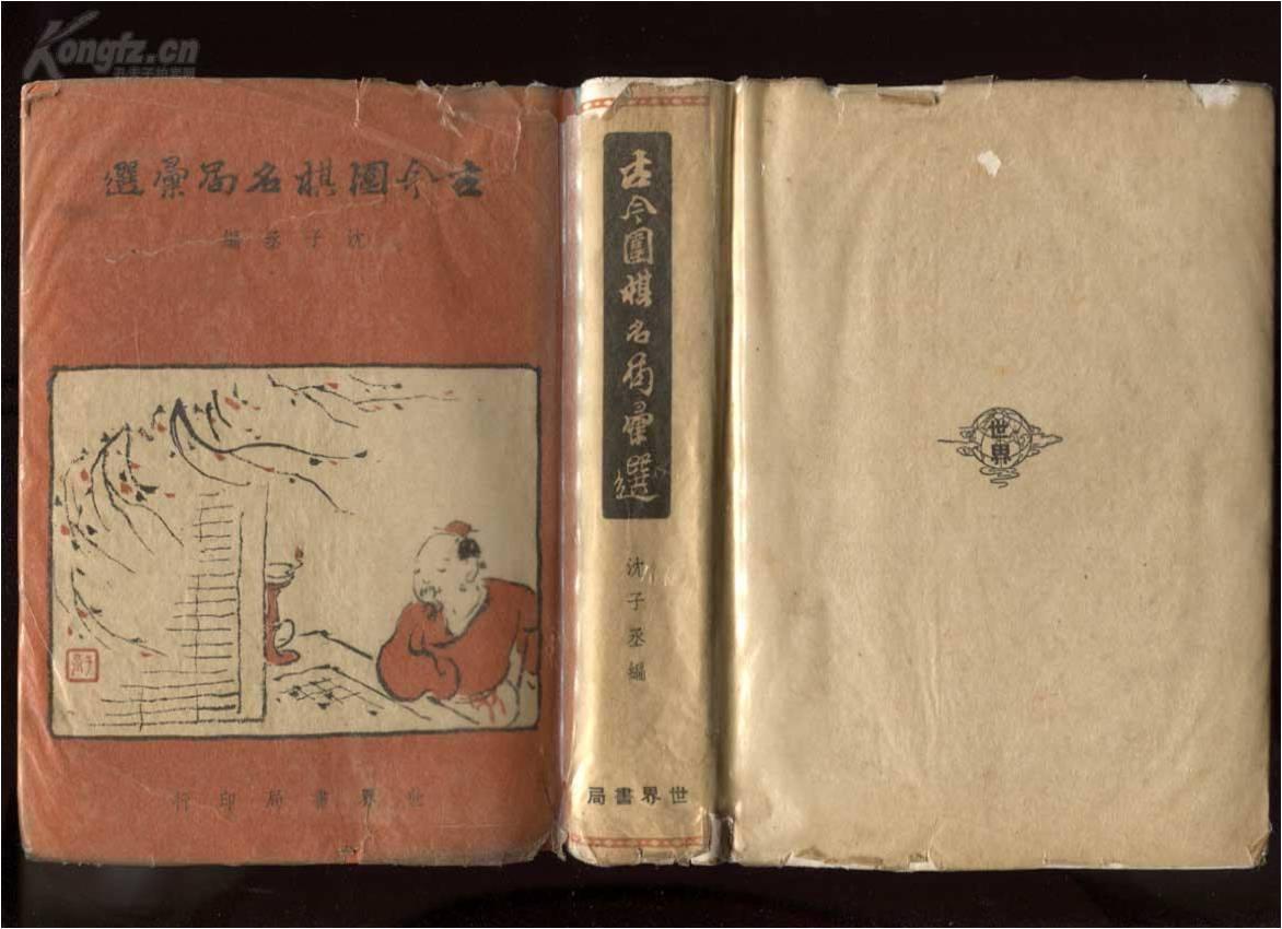 图11.1943年世界书局出版沈子丞编著《古今围棋名局汇选(1古谱钩沉、2清簟疏帘集、3離垢居谈棋)》,之后,多次被再版。