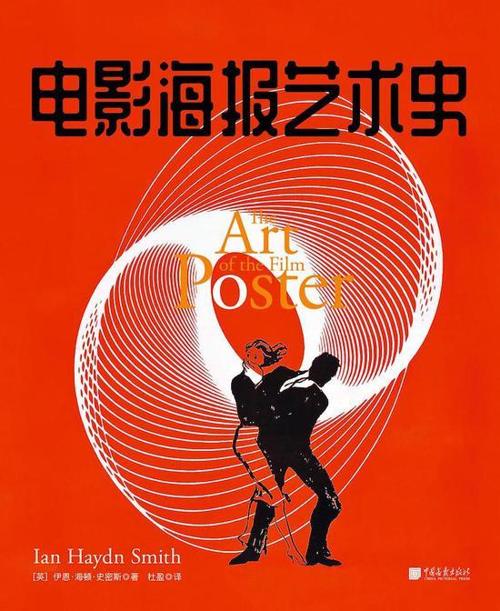 《电影海报艺术史》[英] 伊恩·海顿·史密斯/著 杜盈/译 中国画报出版社 2020.12