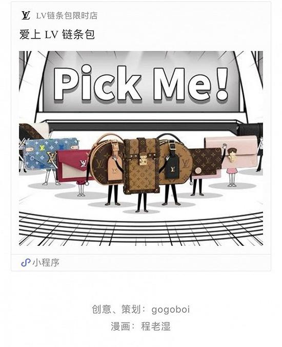 LV官方微信账号推送的《LV创造包包营》由时尚KOL gogoboi策划