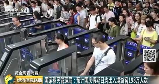葡京官方网站:十一日均出入境游客将达198万人次