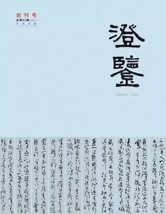 江阴介居书院创办的杂志《澄鉴》