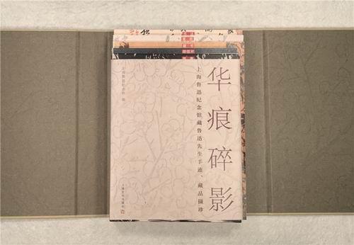 《华痕碎影——上海鲁迅纪念馆藏鲁迅先生手迹、藏品撷珍》书影