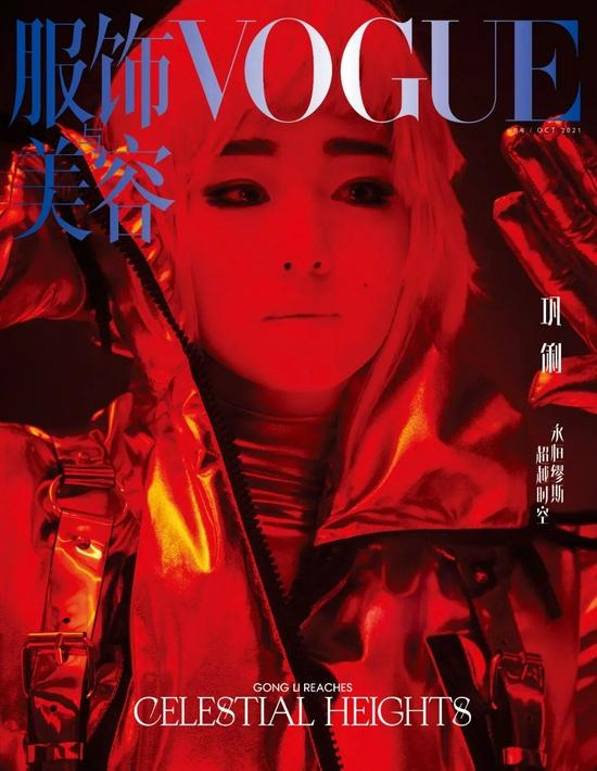VOGUE 中国版新主编上任后第一个明星封面竟然是她?!