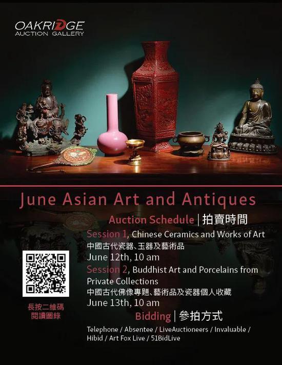 美國奧克里奇六月亞洲藝術品春拍精彩呈現