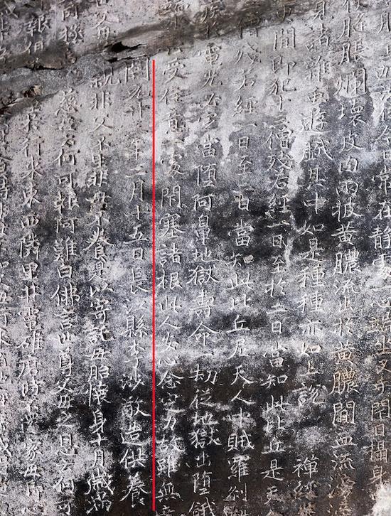 臥佛院刻經唐開元23年(735年)題記