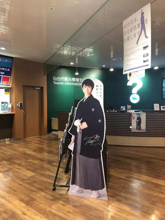 作者在仙台旅游观光办公室拍到的羽生结弦立牌