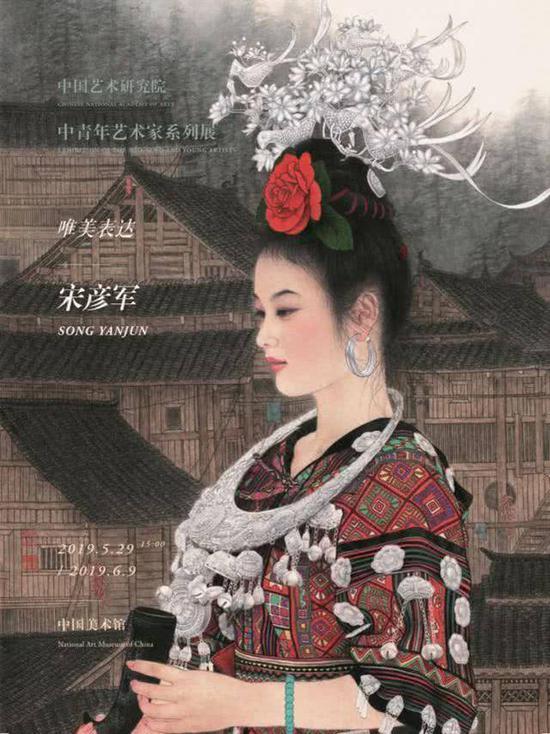 中国艺术研究院中青年艺术家系列展