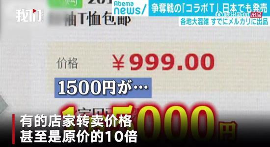 中国售价99元,转卖价999元