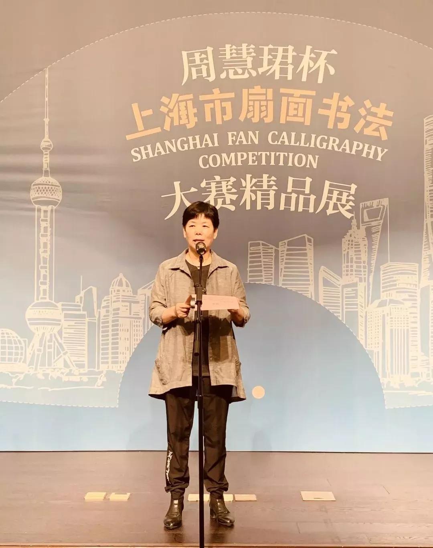 上海市书法家协会副主席、周慧珺书法艺术基金会理事长、周慧珺书法艺术研究院院长李静介绍大赛概况,并宣读获奖名单。