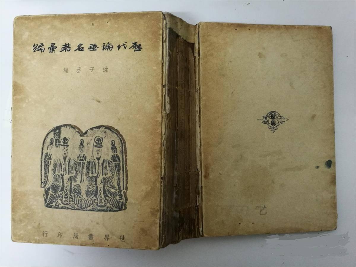 图8.1943年世界书局发行沈子丞编《历代论画名著汇编》,之后,多次被再版。