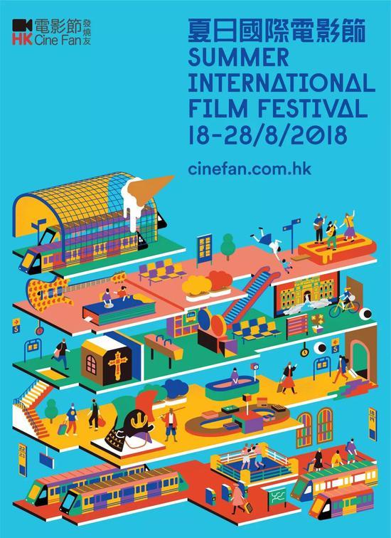 2018年香港夏日国际电影节