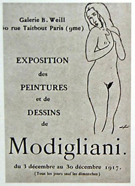 莫迪利亚尼生前唯一一场个展海报