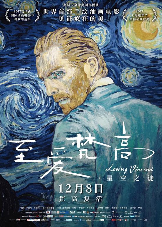 《至爱梵高·星空之谜》(2017)用动起来的梵高画作讲述他的一生
